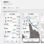 iPhone:連絡先+