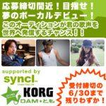 R.Yamaki Produce Project ボーカルオーディション2009