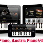 iGrand Piano & iLectric Piano が 50% OFF!