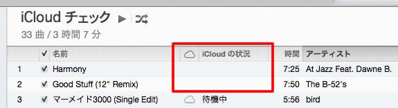 iTunes Match iCloud の状況が空白