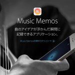 Apple Music Memos:音楽メモとしては良く出来てるぞ