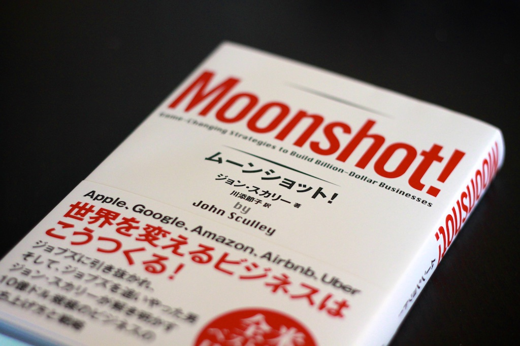 Moonshot by John Sculley