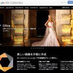 Google Nik Collection(599ドル相当)写真加工プラグインが無料化