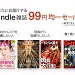 Kindle 雑誌が、99円均一!