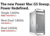PowerMac G5 New Price