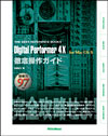 Digital Performer 4.X for Mac OS X 徹底操作ガイド