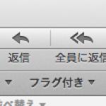 Apple Mail:未読メールのみを表示するフィルターボタンを付ける