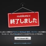 さよなら mobile me