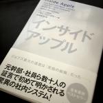 インサイドアップル/アダム・ラシンスキー