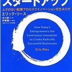 Kindle版:リーン・スタートアップ ― ムダのない起業プロセスでイノベーションを生みだす