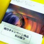 MachFive への道(1)