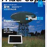 Mac People 9月号