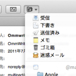MacOS X Lion(2) Mail