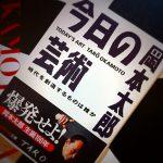 岡本太郎:今日の芸術