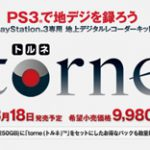 PS3 を地デジレコーダーに torne(トルネ)
