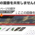 TogaQ ポータル:ブログトップ画像の共有プロジェクト「トガキュー(TogaQ)」とは?