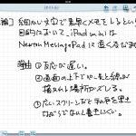 iPad :スタイラスペンでメモをとる
