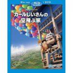 カールじいさんの空飛ぶ家 Blu-ray(DVD付き?)