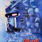 機動戦士ガンダムの Blu-ray、特別版には気をつけよう