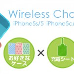 Wireless Charging SET:iPhoneでワイヤレス充電を実現、ケースも選べる