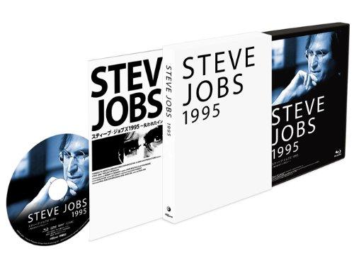 スティーブ・ジョブズ 1995 失われたインタビュー