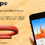 Jawbone UP24:4月より国内発売開始、オレンジカラーが登場!