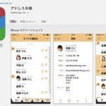 iPhone 手帳化:顔写真が確認しやすいアドレス帳アプリ2点、アドレス手帳・アドコレ(連絡先,アドレス帳のグループ管理)