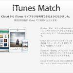 iTunes Match:自分のミュージックライブラリをすべてをスーパーシャッフル、クラウド時代の音楽の楽しみ方