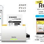 ロルト:iPhone 専用のスクリーンプリンター