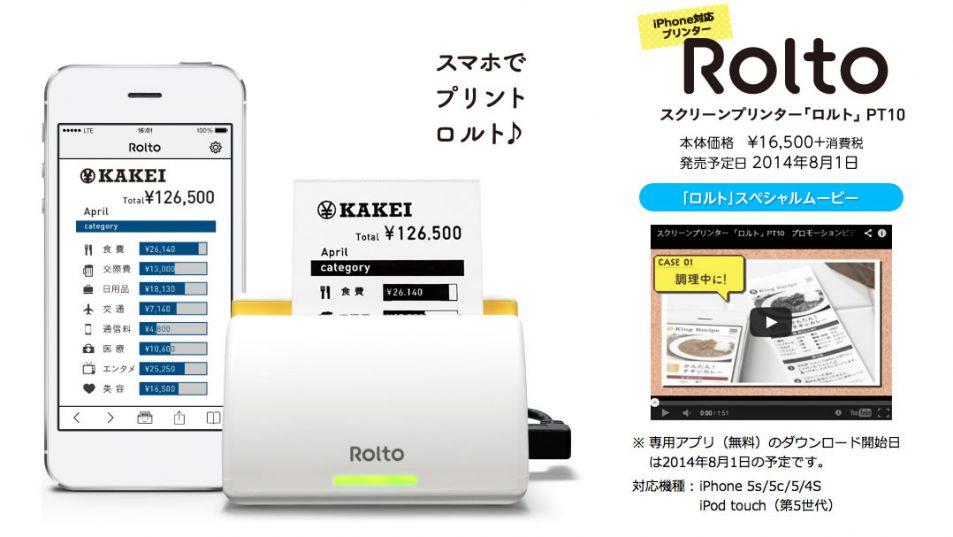 iPhone対応スクリーンプリンター