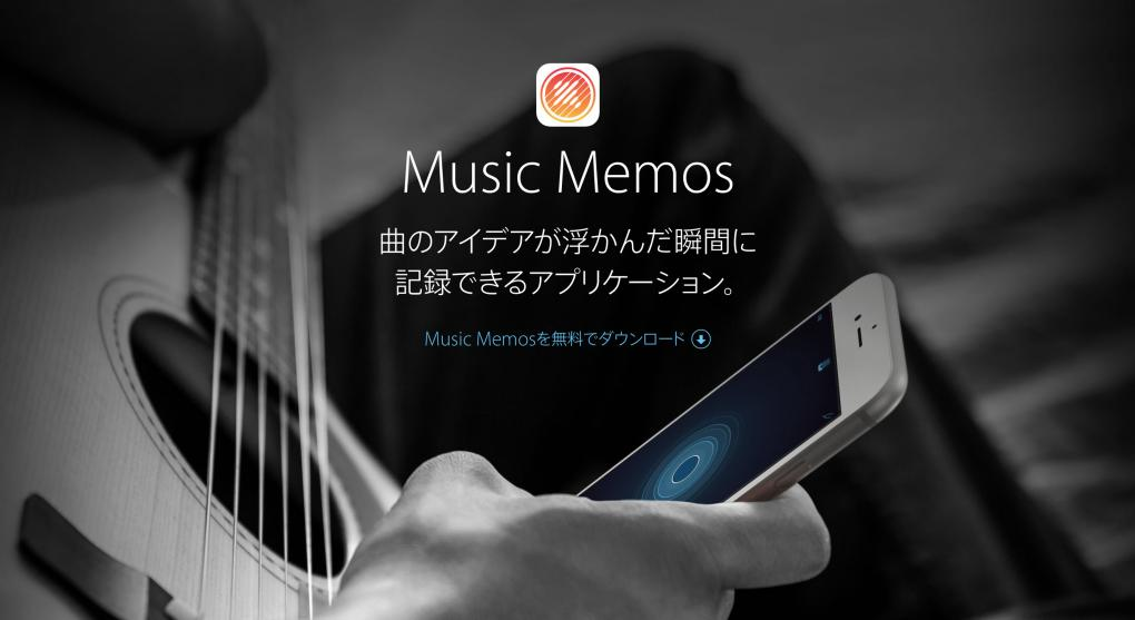 Apple Music Memos