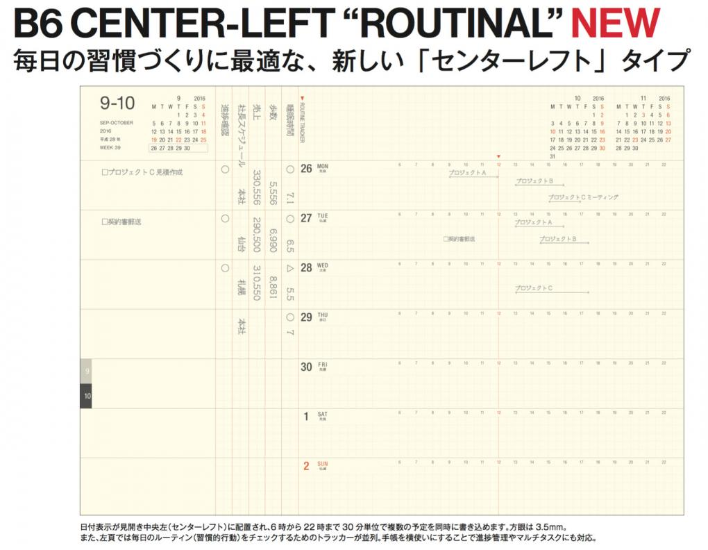 center-leftroutinal
