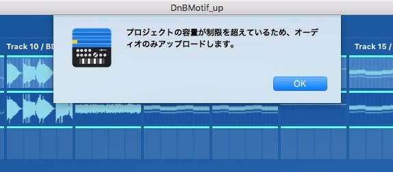 プロジェクトの容量が制限を超えているため、オーディオのみアップロードします。