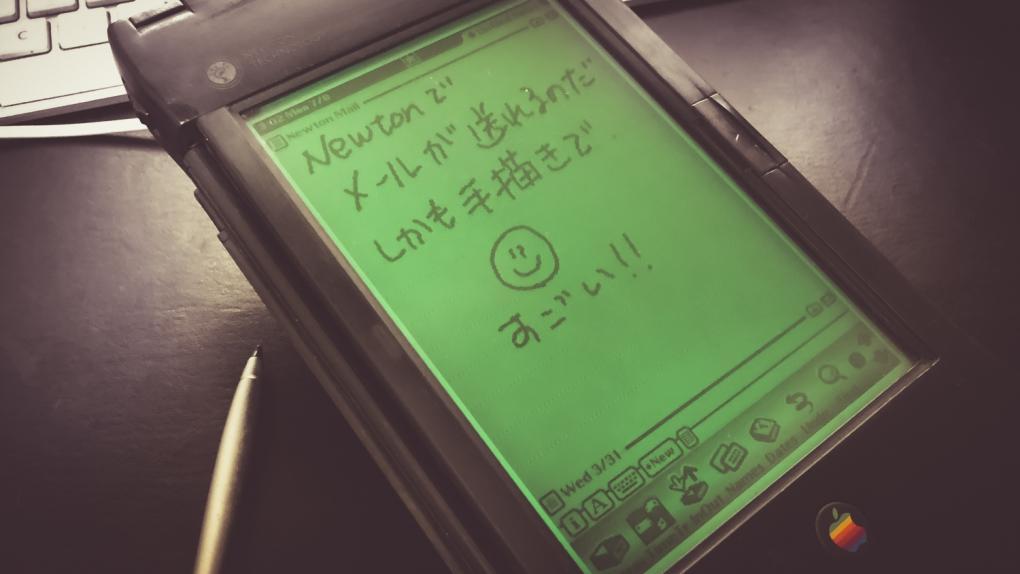 My Newton MessagePad 2100