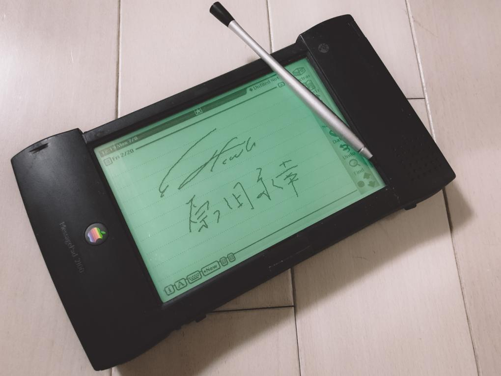 Newton MessagePad with Harada Signiture