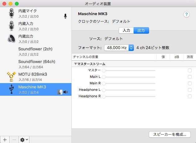 Audio MIDI 設定で MASCHINE Mk3 を選択する