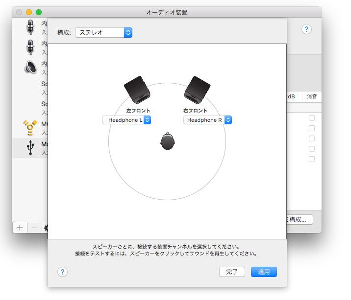 右下の「スピーカーを構成」をクリック、ヘッドフォンを設定する