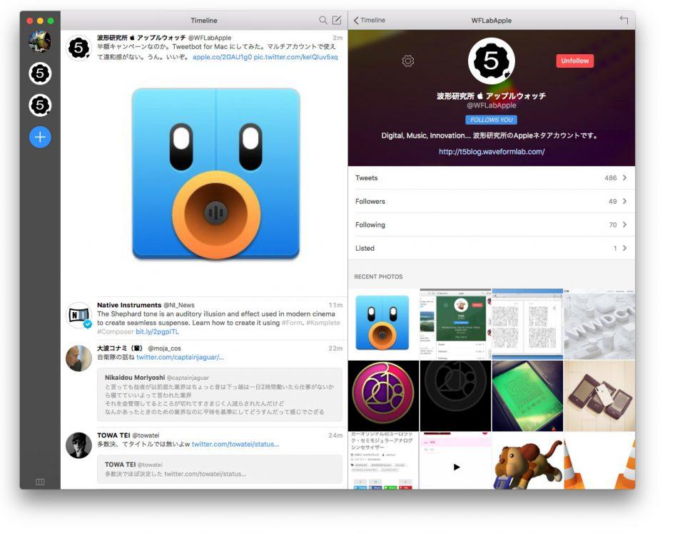 Tweetbot for Twitter - Mac の Twitter アプリはマルチアカウント対応のこれにしました