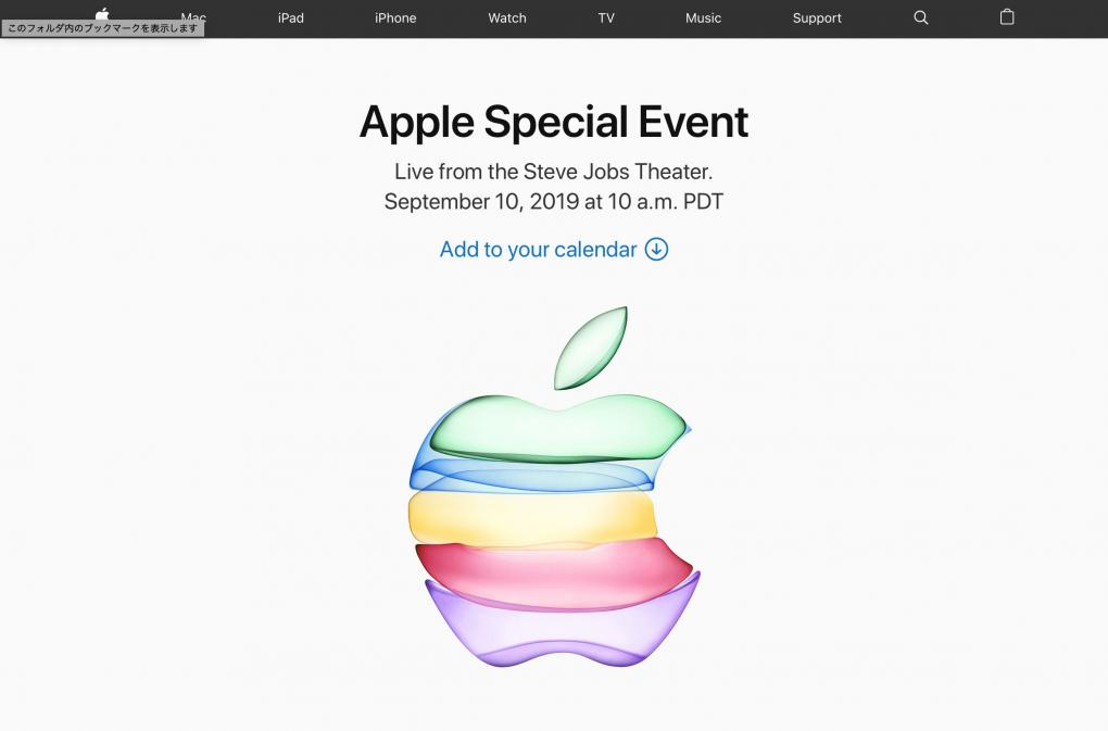 Apple Special Event 2019-09