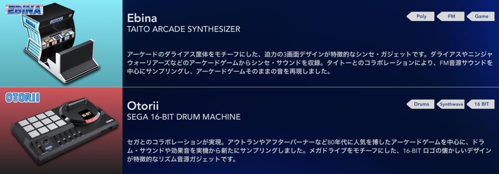 KORG-Gadget-Otorii-Ebina