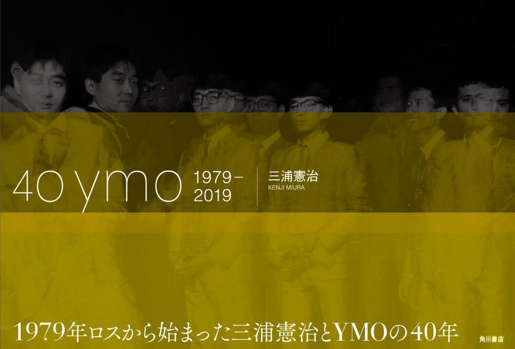 YMO 40年の写真を記録した 40 ymo 1979-2019 が重版決定!