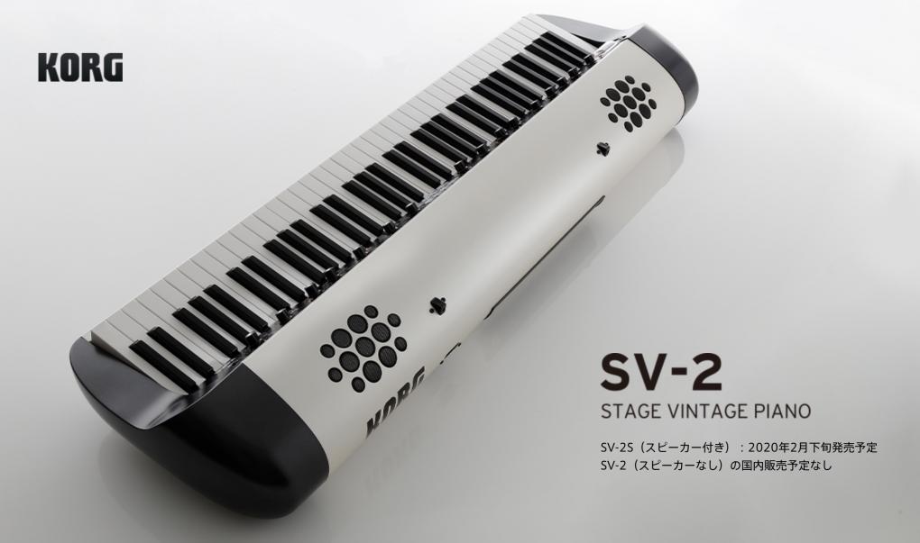 KORG SV-2 / SV-2S
