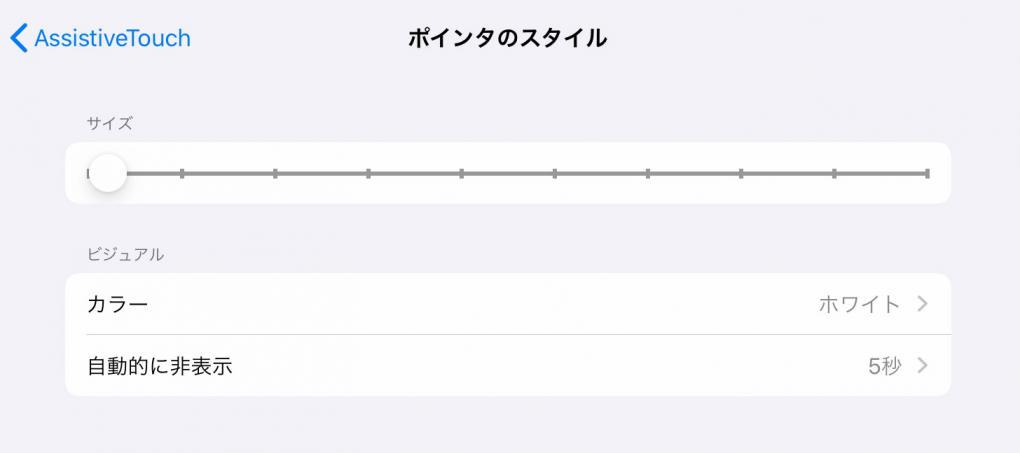 mokibo iOS 設定