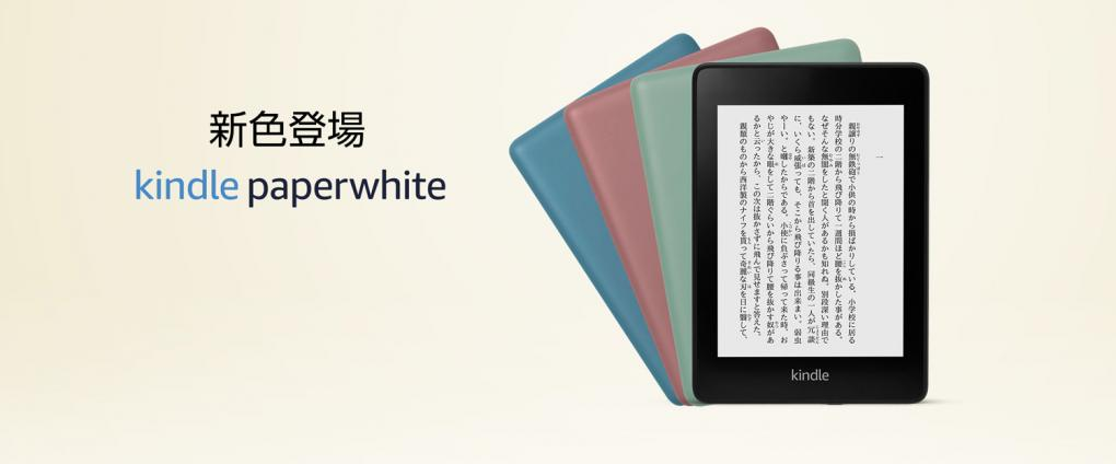 Kindle Paperwhite 新色登場