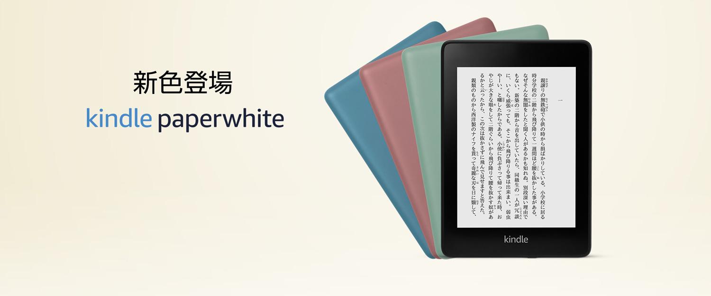 Kindle Paperwhite 新色登場