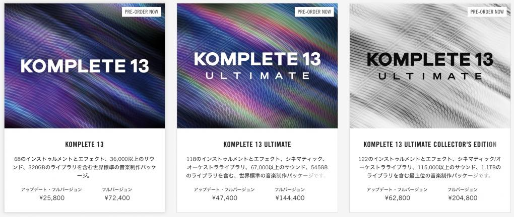 Native Instruments KOMPLE 13 Edition